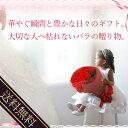 バラの花束 プリザ 20本 プリザーブドフラワー 花束ブリザーブドフラワー 送料無料 花束 赤いバラ 誕生日プレゼント 彼女 結婚記念日 …