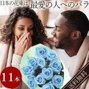 プリザーブドフラワー 花束 バラの花束 11本 プリザーブドフラワー 花ことば最愛 あなた一人だけの11本のバラ バラの花束 11本のバラの花束