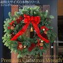 クリスマスリース 玄関 手作り『エントランスクリスマスリース 70cm』生 XX 玄関ドア レストラン ホテル おしゃれ ナチュラル フレッシュ オレゴンモミ FW FO TR