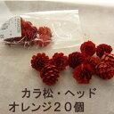 [花材・ナチュラル] カラ松ヘッド/オレンジ【1袋】 クリスマスリース 手作り 材料とキット