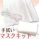 【ゆうパケット送料無料】手拭いマスクキット(白無地手ぬぐい5枚+ゴム紐のセット)