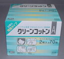 オオサキメディカルクリーンコットンA-b2枚入×70包