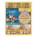 【内祝いギフト 送料無料】ELMER(エルマー)クッキー&マカロン&紅茶ギフトセット【出産内祝 内祝い お返し 返礼 送料込み】