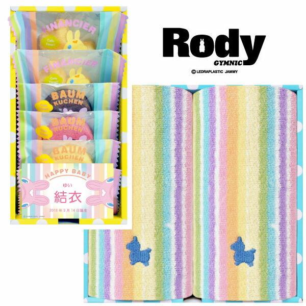 【内祝いギフト 送料無料】【名入れ】【女の子用】Rody(ロディ)スイーツ&タオル詰合せBOX【出産内祝 内祝い お返し 返礼 送料込み】