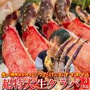 \カニ通専用/ 超特大 生タラバ蟹 3kg (10人前以上)...