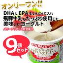 【海と牧場の恵みDHA+EPAヨーグルト 9個入り】乳酸菌 ビフィズス菌 DHA EPA 魚の