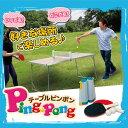 【テーブルピンポン、机が卓球台に!?】家庭用 卓球台 卓球 ...