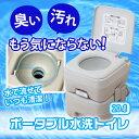 【メーカー直営】【介護用、災害対策用に! 本格派ポータブル水洗トイレ20リットル】