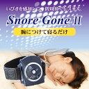 【3連休特別企画】いびき対策【スノアゴーン2】【メーカー直営】いびき防止 無呼吸 旅行用品 Snor