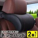 【送料無料】 車用ネックパット 2個セット 車用品 車 汎用...
