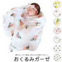 【送料無料】おくるみ ガーゼ 赤ちゃん ベビー 夏用 白 ブランケット 退院 可愛い 春