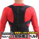 【送料無料】Bussola 猫背矯正ベルト 姿勢矯正ベルト 背筋矯正 肩こり グッズ 猫背 矯正 クロスベルトで肩甲骨を無理なく開く 男女兼用 ブラック