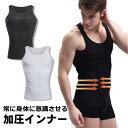 【送料無料】 加圧シャツ メンズ 加圧インナー 加圧Tシャツ タンクトップ 姿勢矯正 背筋補正 サポ...