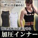 【送料無料】 加圧シャツ メンズ 加圧インナー 加圧Tシャツ...