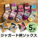 【5足セット】 レディース 靴下 ジャガード柄ソックス 暖か...