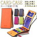 【送料無料】 カードケース 長財布 二つ折り 高級合成レザー...