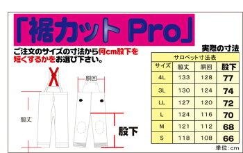 裾カットPro1