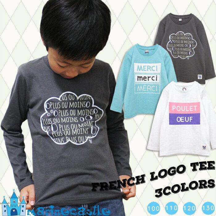 延長60%OFFセールナチュラル韓国子供服フレンチロゴプリント長袖Tシャツ(3colors)男の子韓