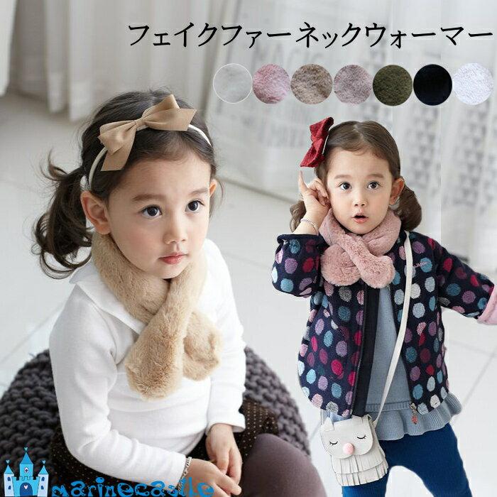 韓国子供服フェイクファーネックウォーマーキッズナチュラル韓国子供服マフラースヌード男の子女の子あった