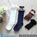 フォーマル 女の子 韓国 子供服 入学式 レース&リボン付きハイソックス 子供 靴下 キッズ 12cm 14cm 16cm 18cm 20cm