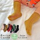 キッズ リブソックス 靴下 リブ編みクルーソックス(9colors) 韓国子供服 秋100cm/90cm フォーマル秋