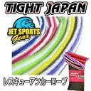 TIGHT JAPAN タイトジャパン レスキューアンカーロープ
