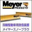 メイヤースノープラウサファリ・バン(Y60系)【DP-6.8】24ボルト※代引き・キャンセル不可
