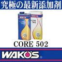 WAKO'S(ワコーズ)CORE502