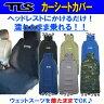 TLS/ツールス TOOLSカーシートカバー(車用防水シートカバー)