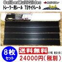 CaliberMultiGlides(トレーラー用レール)8枚1セット※送料無料(沖縄、離島は除く)※同梱不可