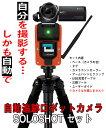 SOLOSHOT2/ソロショット カメラバンドルキットフルセット ※カメラは付属してません。