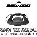 【2016 SEA-DOO Accessories】WAKE BOARD RACKウエイクボード ラックS-3ハルモデル、2011以降GTI、/GTS2012以降GTR11111