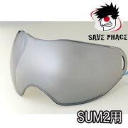 交換用ゴーグルレンズSUM2セーブフェイスマスク用ミラーライトスモーク