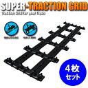 Super Traction Grid(トレーラー用レール)4枚セット※同梱不可送料一律1,275円(税込)※沖縄・離島除く