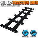 Super Traction Grid(トレーラー用レール)1枚※同梱不可送料一律1,275円(税込)※沖縄・離島除く