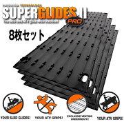 Super Glide Pro 2(トレーラー用レール)8枚セット※同梱不可送料一律1,275円(税込)※沖縄・離島除く