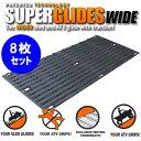 Super Glide Pro 2 WIDE(トレーラー用レール)8枚セット※同梱不可送料一律1,296円(税込)※沖縄 離島除く