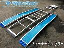 Revarc/リヴァークSled Ramp(スレッドランプ)三つ折りスノーモービルラダー アルミ製※特別送料