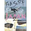 FUN SURF JAPAN 2 ファンサーフジャパン2/サーフィンDVD【RCP】