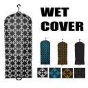 ウェットスーツカバー WET COVER /サーフィン【コンビニ受取対応商品】【RCP】