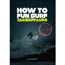 HOW TO FUN SURF ハウトゥーファンサーフ TAKE OFF&UPS/サーフィンDVD ショートボード【コンビニ受取対応商品】【ゆうパケット対応】【RCP】