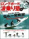 ロングボード波乗り塾 Surf DVD Book/書籍 本 サーフィン【コンビニ受取対応商品】【ゆうパケット対応】【RCP】