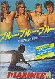 BLUE BLUE BLUE ブルー・ブルー・ブルー 「ブルークラッシュを凌ぐサーフィン映画誕生!」/サーフィンDVD【RCP】fs04gm532P19Apr16