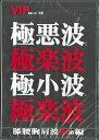 Dvd-gokurakunami