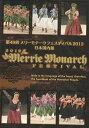 第49回 メリーモナークフェスティバル 2012年 完全収録版DVDセット/フラダンス ハワイアン【コンビニ受取対応商品】【ゆうパケット対応】【RCP】