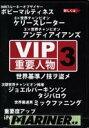 dvd-vip3
