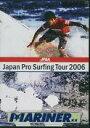 JPSA2006 ジャパンプロサーフィングツアー2006ロングボード/サーフィンコンテストDVD【コンビニ受取対応商品】【RCP】