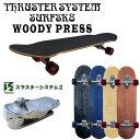 14ss-woodypress