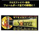 13ss-solarez20oz3