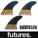 FUTURES FINS BLACKSTIX 3.0 EA 3FIN/Futures. フューチャーフィン ショートボードフィン サーフィン【コンビニ受取対応商品】【RCP】